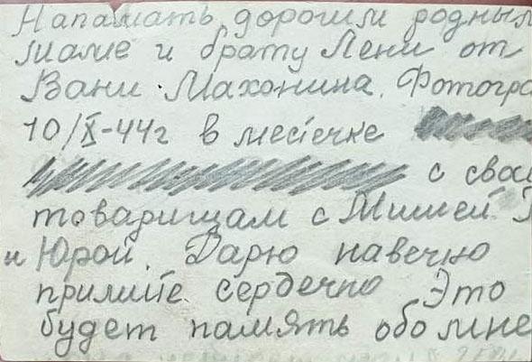 Махонин Иван