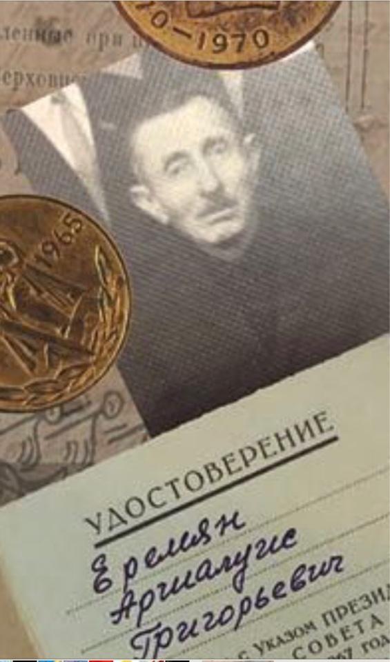 Еремян Аршалуйс